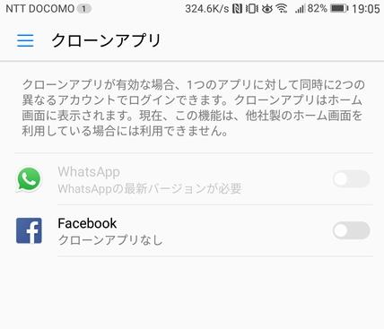 クローンアプリ